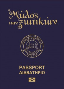 PASSPORT MYLOsxotikon